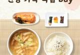 """9월 """"한상 가득 국밥 …"""